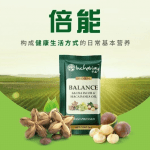 Inchaway 倍能Balance Gen 2 new product